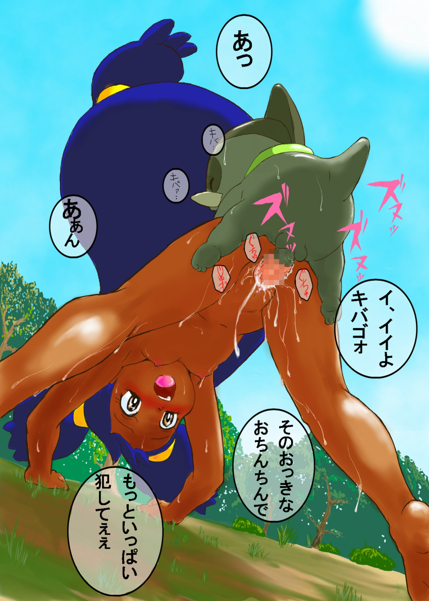 old pokemon is iris how Under her tail part 4